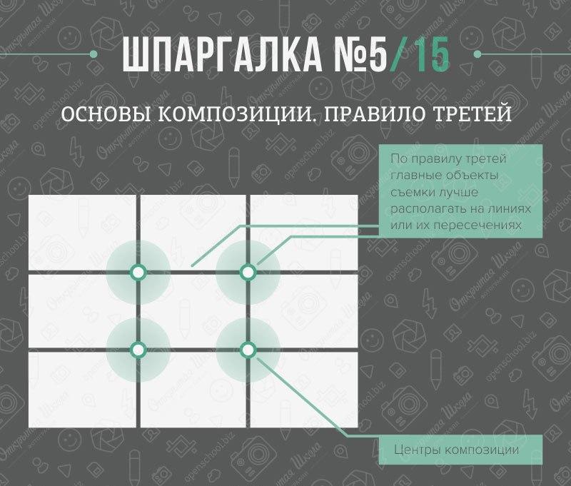 fotoshpargalka-5