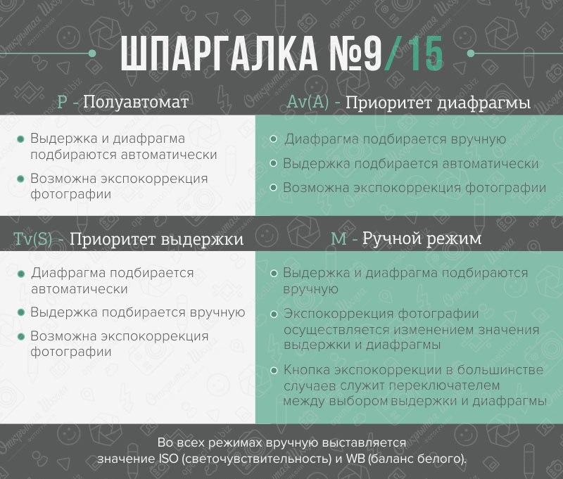 fotoshpargalka-9